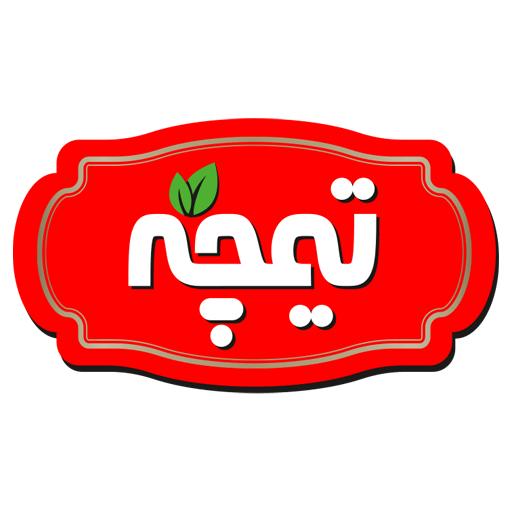 شرکت مبین طعم تیمچه بهار